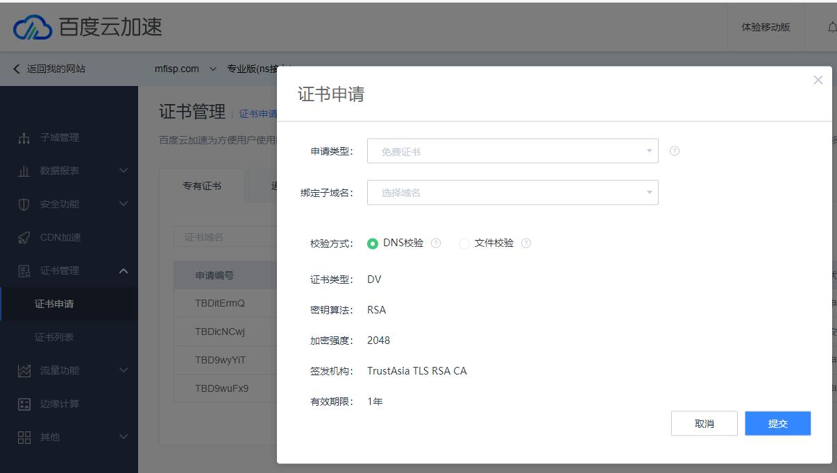 SEO优化利器,百度云加速CDN免费版支持HTTPS了